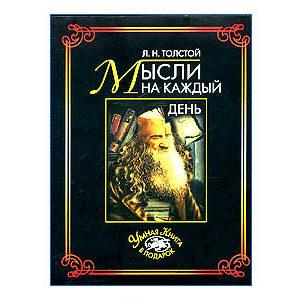 Tolstoï Léon : Pensées pour chaque jour (russe)
