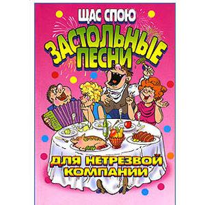 Chansons russes pour une fête reussie (russe) Stchas spoyu