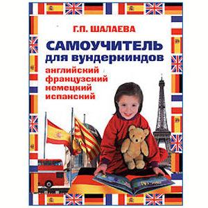 Abécédaire illustré 4 langues anglais-allemand-français-espagnol