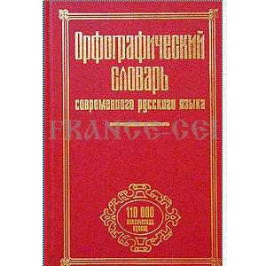 Dictionnaire orthographique du russe moderne (en russe)
