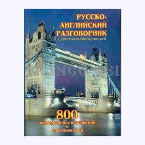 Guide de conversation russe-anglais