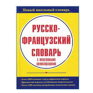 Dictionnaire abécédaire russe-français (russe)
