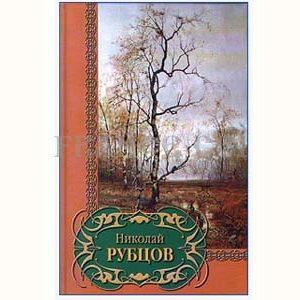 ROUBTSOV Nicolas : Poèsie (en russe)