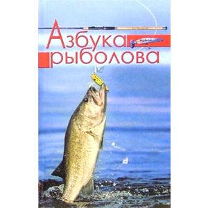 Secrets d'une Bonne pêche (en russe)