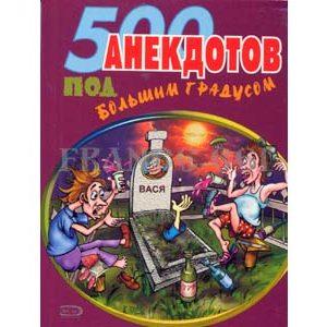 500 anecdotes russes sur l'Alcool
