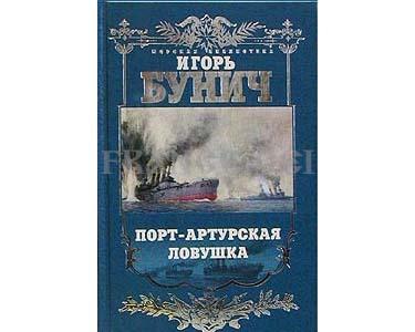 BOUNICH Igor :  La piège de Port-Arthur (en russe)