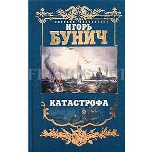 BOUNICH Igor : Catastrophe baltique ( en russe)