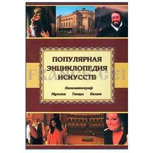Encyclopédie des arts (en russe)
