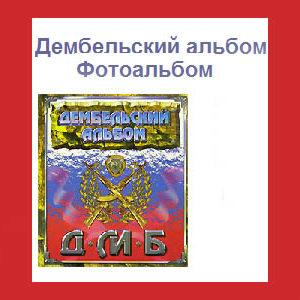 Album de service militaire DMB (russe) Dembel