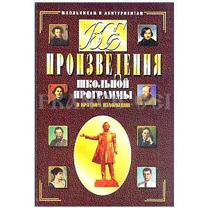Programme complet scolaire du lycée 'Littérature russe' (russe)