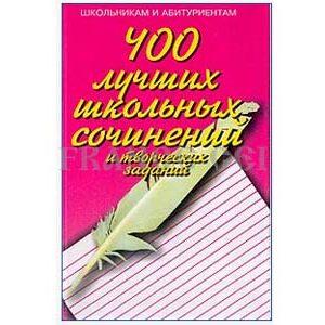 400 Compositions littérature russe (en russe)
