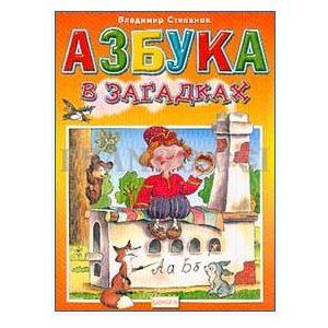 Alphabet russe en devinettes (Abécédaire cyrillique) en russe