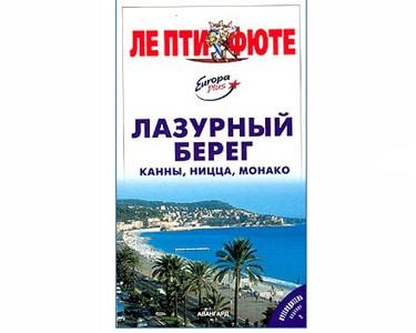 Riviera Française / Monaco, Nice, Cannes (en russe) Petit Futé
