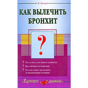 Comment guérir une bronchite (en russe)