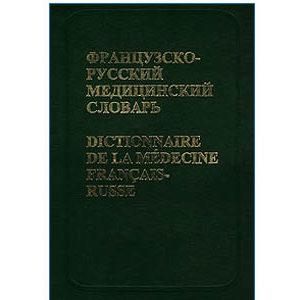 Grand dictionnaire de la médecine francais-russe (médical)