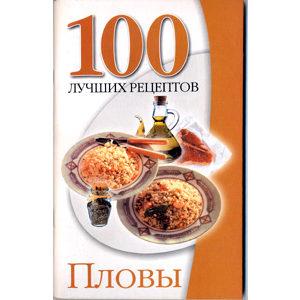 100 recettes de plov / pilav / pilaf d'Asie centrale (ru)