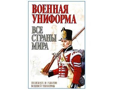 Uniformes militaires de Tous les pays du monde russe)