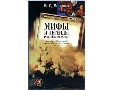 Dotzenko : Mythes et légendes de la Flotte russe (n russe)