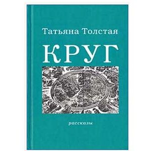 TOLSTAIA Tatiana: Kroug (Cercle) en russe