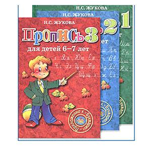 Propisi, 3 Cahiers d'écriture N 1 – 3 pour 6 – 7 ans en russe