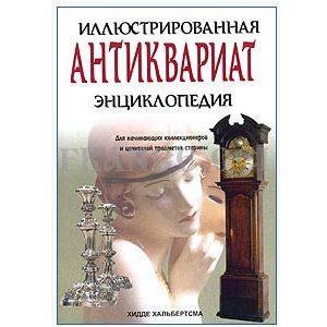 Encyclopédie illustrée 'Antiquité'