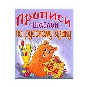 Cahier d'écriture 'Propisi' (en russe)