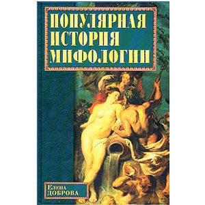Histoire de la mythologie (en russe)