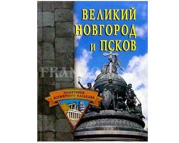 Les grandes villes russes NOVGOROD et PSKOV (russe)