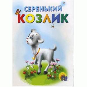 Un petit chevreau gris (Conte russe en russe)