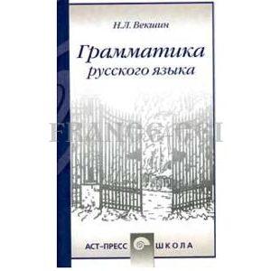 Grammaire du russe (ru)