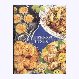 La Cuisine moldave (en russe)