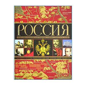 Grand annuaire – Album historique illustré 'Russie' (en russe)