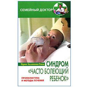 Zemlianikina : Votre enfant souvent malade? (russe)