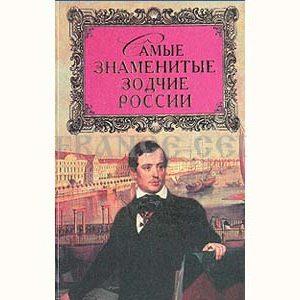 Les plus célèbres architectes de Russie (en russe)
