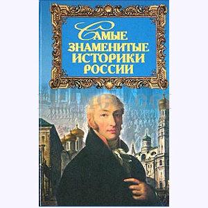 Les plus célèbres historiens russes (en russe)