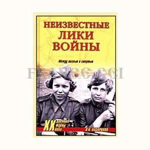 Visages inconnus de la 2 ème guerre mondiale (en russe)