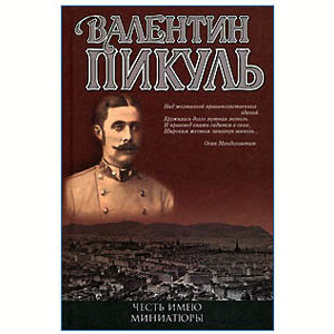 PIKOUL Valentin : A vos ordres – Chest imeyu ( en russe )