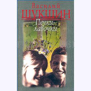 CHOUKCHINE Vassili : Pechki – Lavochki (en russe)