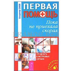 Urgence premiers soins (en russe)