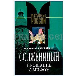 Ostrovski : Soljénitsyne: Adieu, le mythe (ru)