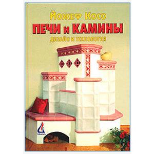 Poëles à bois et cheminées russes – Manuel en russe
