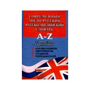 Dictionnaire Moderne anglais – russe / russe – anglais