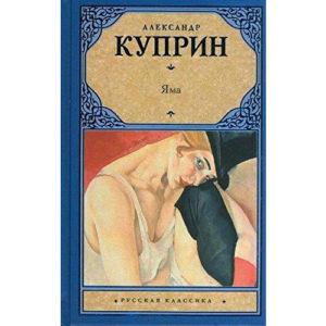 KOUPRINE Alexandre : La Fosse (en russe)