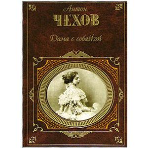 Tchekhov : La dame au petit chien. Et autres nouvelles (russe)
