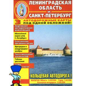 Oblast de Leningrad et St Pétersbourg (en russe) carte routière
