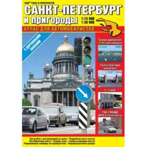 Atlas de PETERSBOURG et alentours (en russe) 1/15.000 – 1/30.000