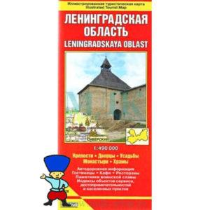 Oblast de Leningrad (en russe) carte touristique illustrée