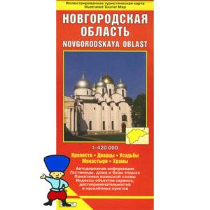 Oblast de Novgorod (en russe) carte touristique illustrée