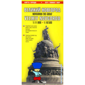 Novgorod la Grande (en russe) carte touristique