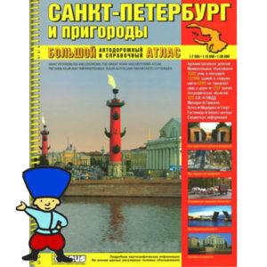 Grand Atlas St Petersbourg et alentours (en russe)